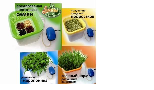 Система проращивния семян